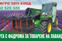 Услуга с фадрома за товарене на лавандула за регион Добрич